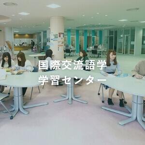 国際交流語学学習センター