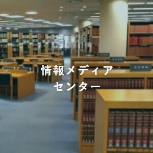 情報メディアセンター