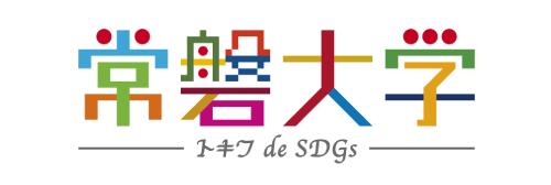 トキワ de SDGs -常磐大学-