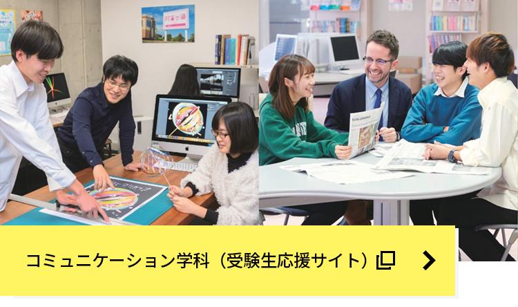 コミュニケーション学科(受験生サイト)