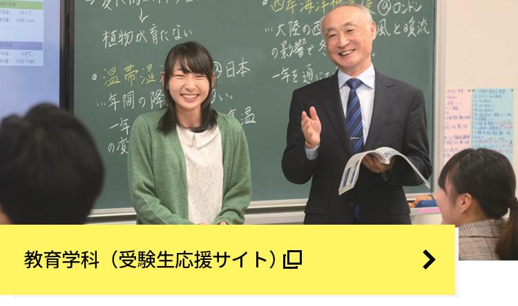 教育学科(受験生サイト)