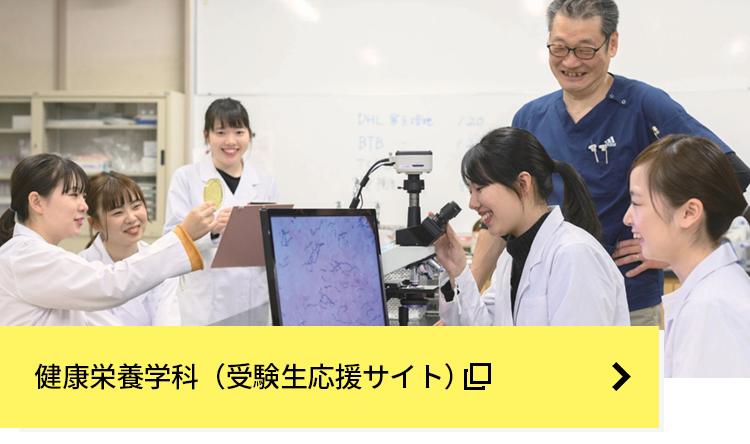 健康栄養学科(受験生サイト)