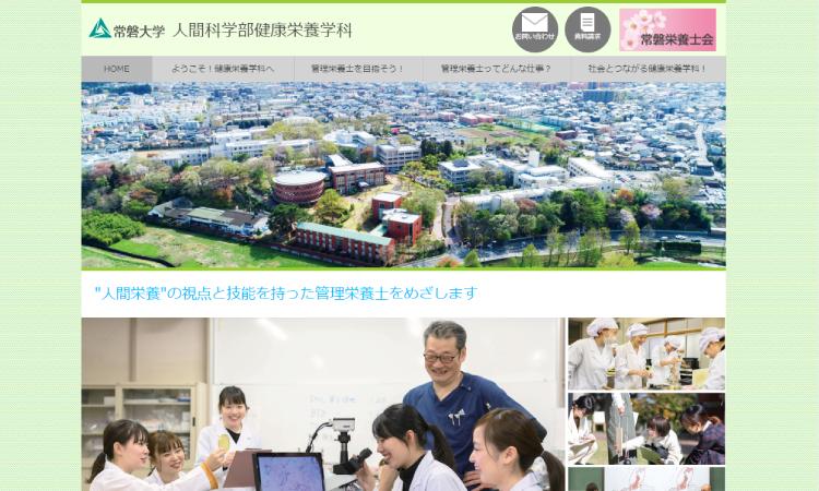 人間科学部健康栄養学科ウェブサイト