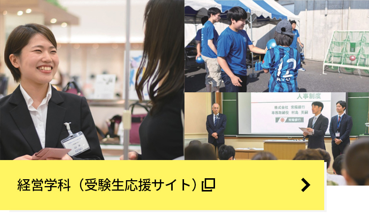 経営学科(受験生サイト)