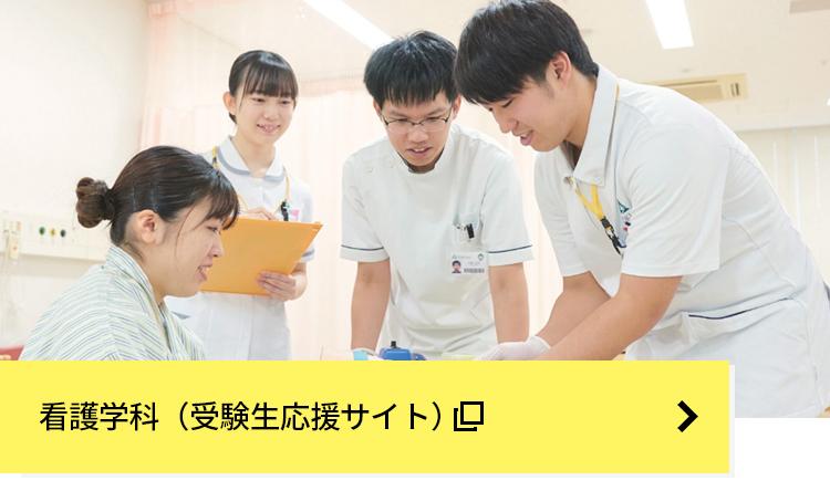 看護学科(受験生サイト)