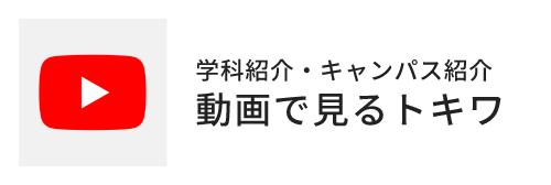 動画で見るトキワ(学科紹介・キャンパス紹介)